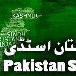 Jobs for Pakistan Studies