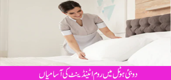 Room Attendant Jobs in Dubai
